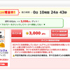 【ECナビ】ポイントサイト「ライフメディア」登録で3,000pts♪