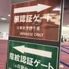 日本で(もしかしたら世界で)もっと入国手続きが早い空港。