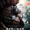 『タイラー・レイク -命の奪還-』感想/ひとりの傭兵が戦う先は罪からの解放