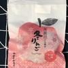 〈109〉季節のどら焼き 冬りんご