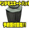 【パズデザイン】虫除けのメッシュネット付きハット「アンチモスキートハット」通販予約受付開始!
