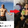 【助けてください!】千葉金谷のダイエッター・はたやんがリバウンドのピンチです!
