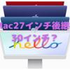 新型iMacから考える27インチ後継iMacの姿〜顎は残る… ディスプレイサイズは?〜