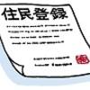 海外駐在から帰任時の住民登録について