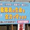 La gxenerala baloto en Japanio: Cxu paco, Cxu milito?