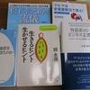 メルマガ登録会員限定プレゼント2630冊目