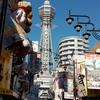 大阪 天王寺〜恵比須