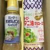 キユーピー(株)の株主総会(お土産)