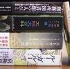 秋の夜長に読みたい「積ん読本」+「再読本」を6冊選んでみる