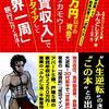 【不動産】ふんどし王子の2冊目の本読了