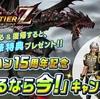 【MHF-Z】 公式サイト更新情報まとめ 3/13~3/20