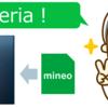 Xperia Z3/Z5/XZ をmineoで使ってきた管理人が、mineo & Xperiaの全てを解説するよ
