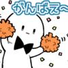 1/17(金) 桃パック結果報告&センター激励会