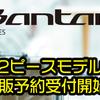 【SHIMANO】待望の2ピースモデルが追加「バンタム 2ピースモデル各種」通販予約受付中!