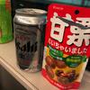 新白河→東京(グリーン車)乗車/やっぱり空いていた【白河紀行3】