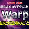 ★新教材Warp 27日まで激安!