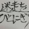 【祝】当ブログ「迷走をひとにぎり」開設2周年!!!