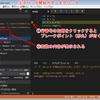 Visual Studio CodeでJavaScriptをステップ実行する方法
