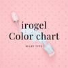 【ジェルネイル】irogel ミルキータイプ 18色カラーチャート【ネイルタウン】