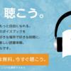 AmazonのAudibleを無料体験で最大3,000円分のポイント付与!