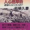 (33)〜柘植久慶【逆撃】シリーズから『武田家3部作』
