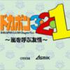 スーファミやろうぜ!ドカポン3・2・1はボードゲーム界の暴れん坊!友情壊しちゃダメよ(´ω`*)