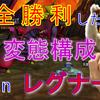 【動画】完全勝利した変態構成inレグナード