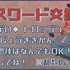 パスワード交換会!!色違い菱形トロッゴン30匹配布