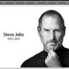 コンピュータと私 - スティーブ・ジョブズ氏亡くなる