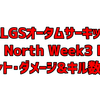 ALGSオータムサーキットWeek3 APAC Northリージョナル決勝 詳細成績まとめ