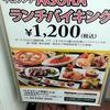 平日限定!西新宿のオフィス街にて1,200円でランチバイキング(新宿)