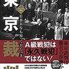 🎺85:─1─「東京裁判=『勝者の裁き論』の落とし穴」。日本は戦犯国ではない、日本無罪論。~No.375No.376No.377 @