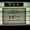 """スカート 1st Single「静かな夜がいい」発売記念ワンマンライブ""""(できれば)静かな夜がいい"""""""