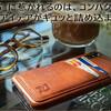 ゴルファーの財布!!!毎日出かける時に手に持つものは、財布と携帯電話と鍵ですね。。ゴルファーのライフスタイルに欠かせないコンパクトなお財布を提案します。。小型でコンパクト!!