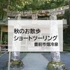 【福岡】秋のお散歩ショートツーリング【畑冷泉】