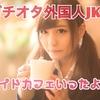 初めて日本に来たガチオタ外国人JKとメイド喫茶行ったよん