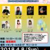 【4月8日 コンサート開催】講師&インストラクターによるスペシャルコンサート開催いたします!
