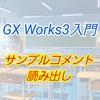 【入門編】GX Works3によるプログラム講座002 ーサンプルコメント読み出しー