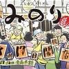 【オススメ5店】大名・今泉・警固(福岡)にあるうどんが人気のお店