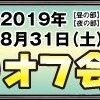 FFXI 夏祭りオフ会 2019 断念・・・