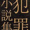 【映像化】吉田修一「犯罪小説集」映画化!タイトルは「楽園」、2019年公開予定