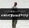 【レビュー】超いいぞ!アブガルシア クロスフィールド XRFS-935M-MB - パックロッドを持ってバイクで釣りに行こう!