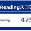 新形式TOEICで新記録の960点を達成!!