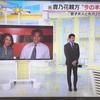 スッキリ出演で離婚卒業とい今の本音を語る元貴乃花親方。美魔女・景子夫人とは別居状態でした。