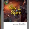 どハマりしてしまったローグライク&デッキ構築ゲーム「Slay The Spire」