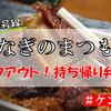 【テイクアウト】「うなぎのまつもと」の持ち帰り弁当を食べてみた(松阪市・明和町)【メニュー/営業時間/値段/写真など掲載】