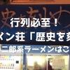 行列必至!ラーメン荘「歴史を刻め」人気の二郎系ラーメンはここだ!