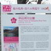 東北桜の名所 遊佐町中山地区の桜と鳥海山