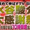 【誕生日を寂しく過ごしたくない!!】水谷駿介大感謝祭 遊び図鑑#31
