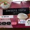 セブンイレブンの豆腐デザート(杏仁風味)こんにゃく麺のサラダ